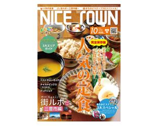 NICE TOWN10月号