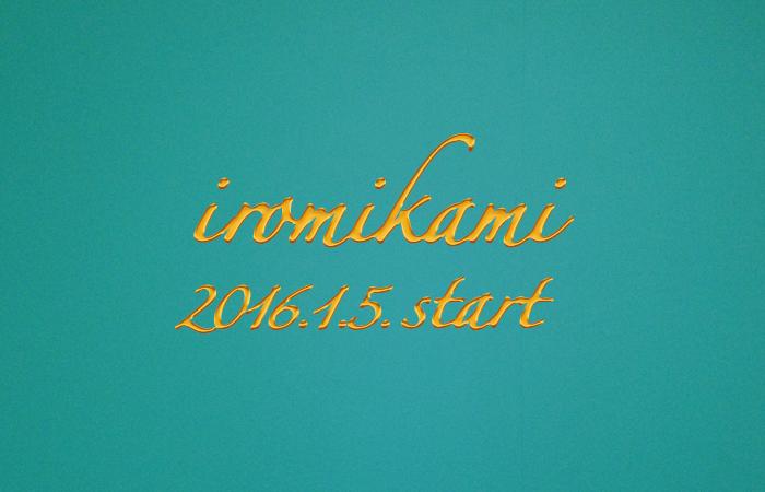 iromikami2016