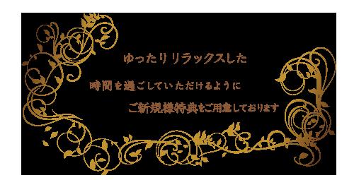 shinkisama_tokuten