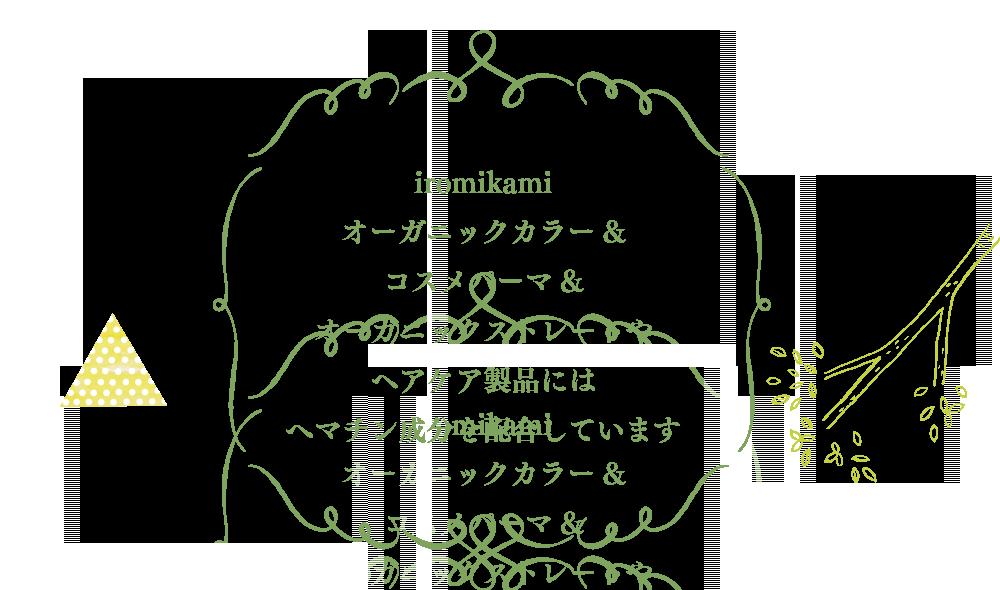iromikami オーガニックカラー& コスメパーマ& オーガニックストレートや ヘアケア製品には へマチン成分を配合しています