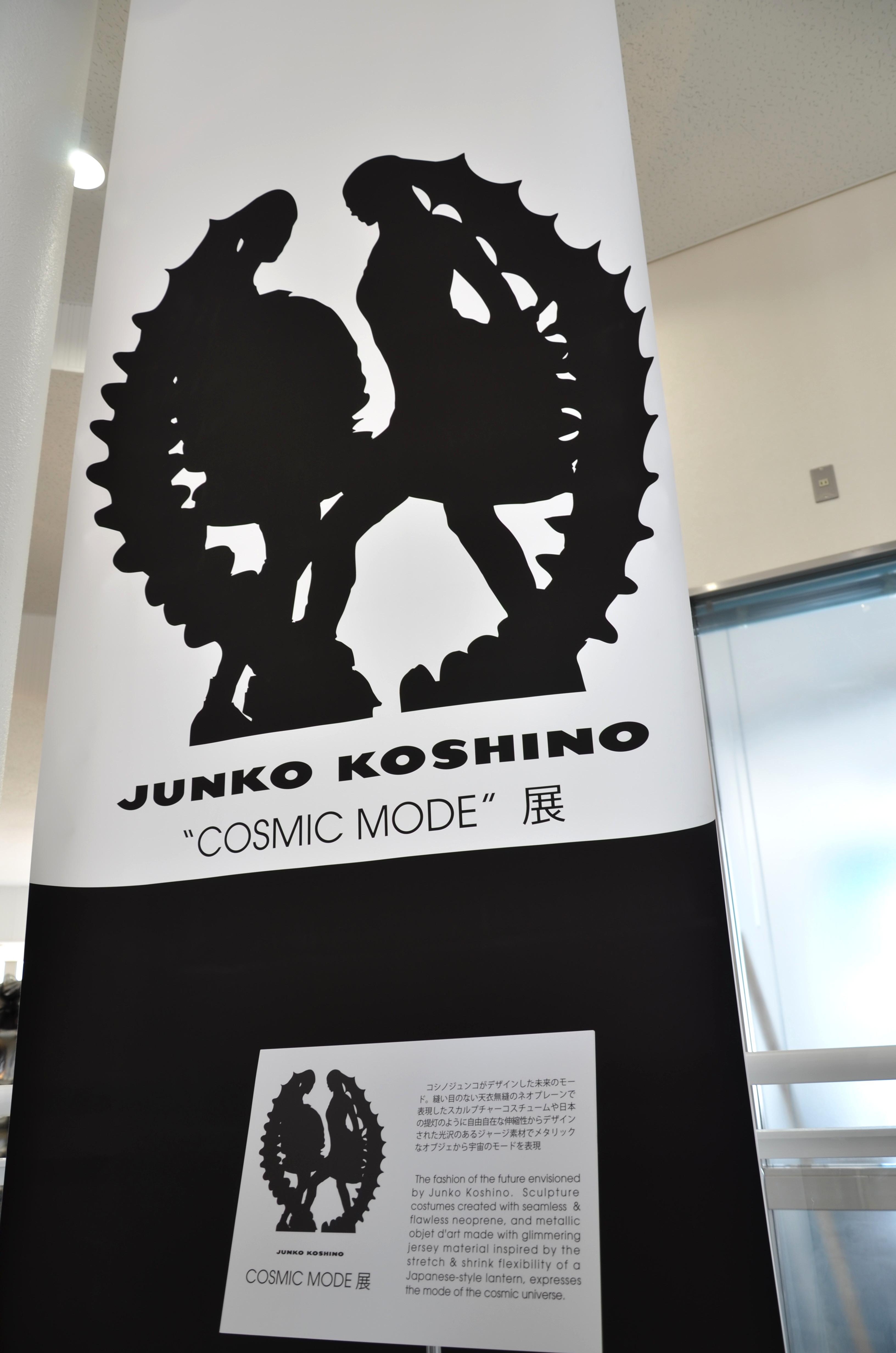 コシノジュンコ展