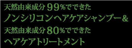 天然由来成分99%でできたノンシリコンヘアケアシャンプー& 天然由来成分80%でできたヘアケアトリートメント