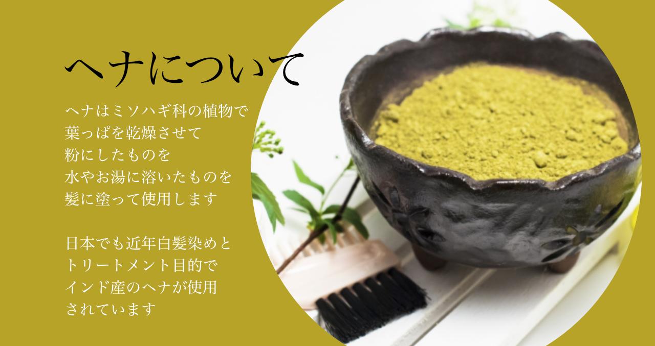 ヘナ について ヘナはミソハギ科の植物で 葉っぱを乾燥させて 粉にしたものを 水やお湯に溶いたものを 髪に塗って使用します 日本でも近年白髪染めと トリートメント目的で インド産のヘナが使用 されています