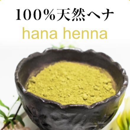 100%天然ヘナ