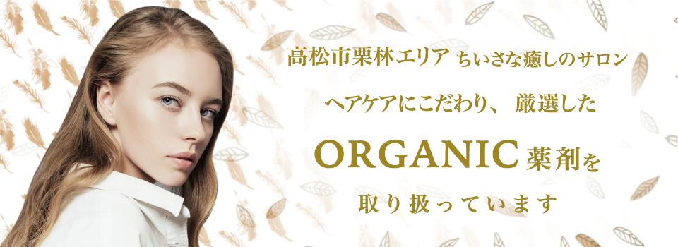 高松市栗林エリア ちいさな癒しのサロン organic素材を取り扱っています